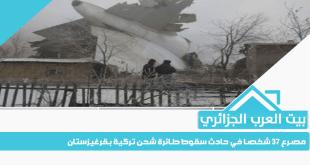 مصرع 37 شخصا في حادث سقوط طائرة شحن تركية بقرغيزستان