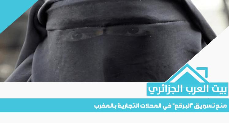 """منع تسويق """"البرقع"""" في المحلات التجارية بالمغرب"""