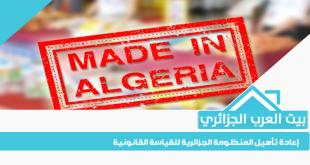 إعادة تأهيل المنظومة الجزائرية للقياسة القانونية