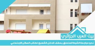 نحو مراجعة الشرط المتعلق بسقف الدخل الشهري لطالب السكن الاجتماعي