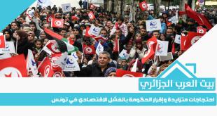 احتجاجات متزايدة وإقرار الحكومة بالفشل الاقتصادي في تونس