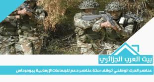 عناصر الدرك الوطني توقف ستة عناصر دعم للجماعات الإرهابية ببومرداس