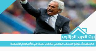 حاليلوزيتش يرشح المنتخب الوطني للذهاب بعيدا في كأس الامم الافريقية