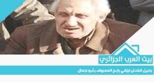 رحيل الفنان ارزقي رابح المعروف بأبو جمال