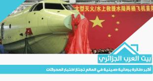 أكبر طائرة برمائية صينية في العالم تجتاز اختبار المحركات