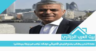 عمدة لندن يطالب بمنع الرئيس الأمريكي دونالد ترامب من زيارة بريطانيا
