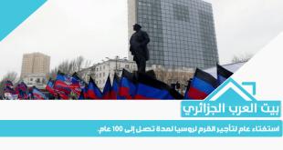 استفتاء عام لتأجير القرم لروسيا لمدة تصل إلى 100 عام.