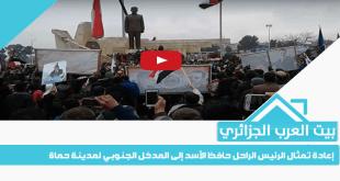 إعادة تمثال الرئيس الراحل حافظ الأسد إلى المدخل الجنوبي لمدينة حماة