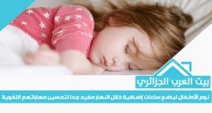 نوم الأطفال لبضع ساعات إضافية خلال النهار مفيد جدا لتحسين مهاراتهم اللغوية