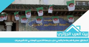انطلاق عملية ضبط مترشحي حزب جبهة التحرير الوطني للتشريعيات