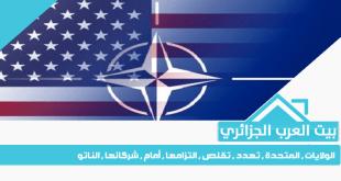 الولايات المتحدة تهدد بأنها سوف تقلص التزامها أمام شركائها في الناتو