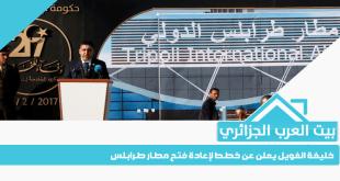 خليفة الغويل يعلن عن خطط لإعادة فتح مطار طرابلس