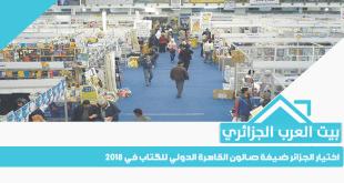 اختيار الجزائر ضيفة صالون القاهرة الدولي للكتاب في 2018