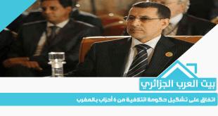اتفاق على تشكيل حكومة ائتلافية من 6 أحزاب بالمغرب