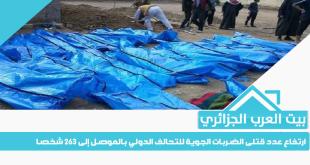 ارتفاع عدد قتلى الضربات الجوية للتحالف الدولي بالموصل إلى 263 شخصا