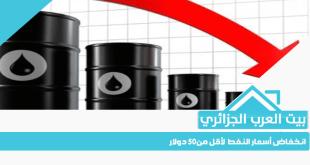 انخفاض أسعار النفط  لأقل من50 دولار