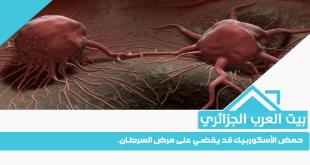 حمض الأسكوربيك قد يقضي على مرض السرطان.