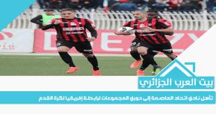 تأهل نادي اتحاد العاصمة إلى دوري المجموعات لرابطة إفريقيا لكرة القدم