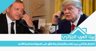 اتصال هاتفي بين ترامب وأردوغان واتفاق على ضرورة محاسبة الأسد