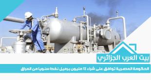 الحكومة المصرية توافق على شراء 12 مليون برميل نفط سنويا من العراق