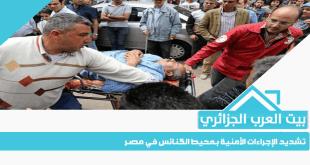 تشديد الإجراءات الأمنية بمحيط الكنائس في مصر