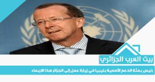 رئيس بعثة الدعم الأممية بليبيا في زيارة عمل إلى الجزائر هذا الاربعاء