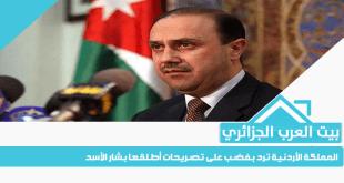 المملكة الأردنية ترد بغضب على تصريحات أطلقها بشار الأسد