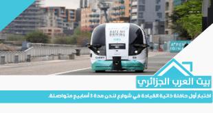 اختبار أول حافلة ذاتية القيادة في شوارع لندن مدة 3 أسابيع متواصلة.