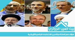 هؤلاء هم الستة مرشحين للانتخابات الرئاسية الإيرانية