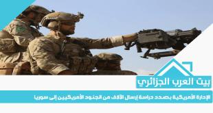 الإدارة الأمريكية بصدد دراسة إرسال الآلاف من الجنود الأمريكيين إلى سوريا