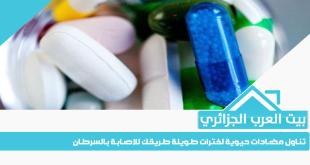 تناول مضادات حيوية لفترات طويلة طريقك للاصابة بالسرطان