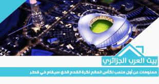 معلومات عن أول ملعب لكأس العالم لكرة القدم الذي سيقام في قطر
