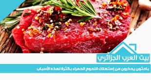 باحثون يحذرون من إستهلاك اللحوم الحمراء بكثرة .. لهذه الأسباب