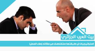 استراتيجيات ان طبقتها ستخلصك من مكائد زملاء العمل!