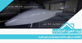 الكشف عن أول طائرة سعودية من دون طيار