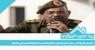 الرئيس السوداني عمر حسن البشير يتهم مصر بدعم المتمردين في دارفور
