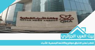 قطر تعلن اختراق موقع وكالتها الرسمية  للأنباء