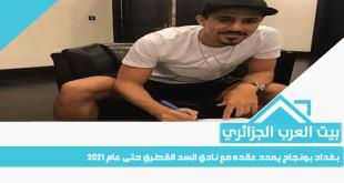 بغداد بونجاح يمدد عقده مع نادي السد القطري حتى عام 2021