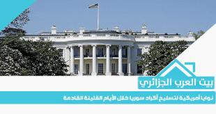 نوايا أمريكية لتسليح أكراد سوريا خلال الأيام القليلة القادمة