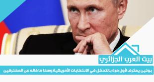 بوتين يعترف لأول مرة بالتدخل في الانتخابات الأمريكية وهذا ما قاله عن المخترقين