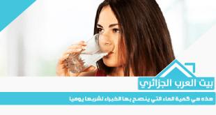 هذه هي كمية الماء التي ينصح بها الخبراء لشربها يوميا