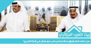 هل تملك قطر أوراق تمكنها من لعب دور فعال في أزمة الخليج؟
