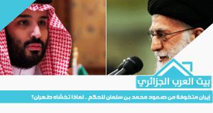 إيران متخوفة من صعود محمد بن سلمان للحكم .. لماذا تخشاه طهران؟