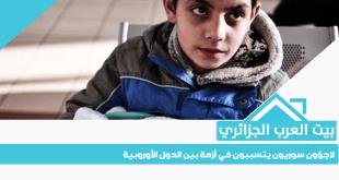 لاجؤون سوريون يتسببون في أزمة بين الدول الأوروبية
