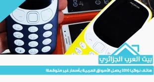 هاتف نوكيا 3310 يصل الأسواق العربية بأسعار غير متوقعة!