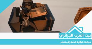 دبابات تركية تصل إلى قطر