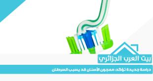 دراسة جديدة تؤكد: معجون الأسنان قد يسبب السرطان