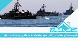 تمرين عسكري مشترك بين  قطر والولايات المتحدة هو الثاني من نوعه خلال 3 أيام