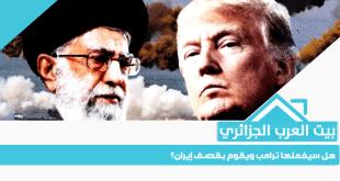 هل سيفعلها ترامب ويقوم بقصف إيران؟
