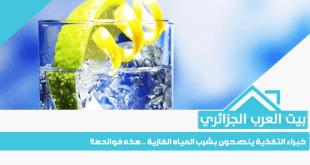 خبراء التغذية ينصحون بشرب المياه الغازية .. هذه فوائدها!